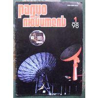 """Журнал """"Радиолюбитель"""", No 1, 1998 год."""