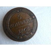5 копеек 1802 г. (кольцевик)