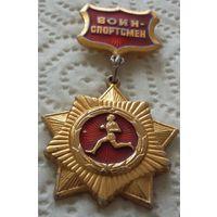 """Значок """"Воин-спортсмен Советской Армии """" высшей степени( Золотой)."""