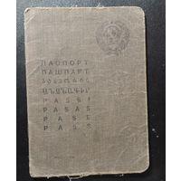 Паспорт СССР, 1952 г.