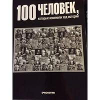 100 человек, которые изменили ход истории. 98 журналов.