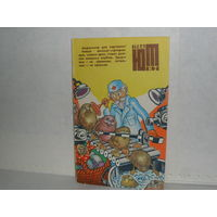 "Журнал ""Юный техник"" номер 2 за 1984 г."