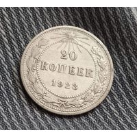 20 копеек 1923 РСФСР