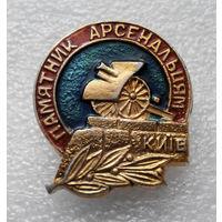 Значок. Киев. Памятник Арсенальцам #0946