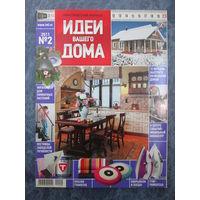 Журнал Идеи вашего дома 2011 N 2