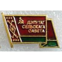 Депутат сельского совета БССР (флаг горизонтальный)