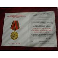 Удостоверение к медали 30 лет Победы