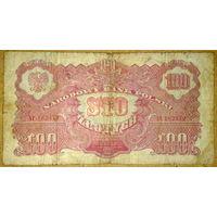 100 злотых 1944г -OWIM-