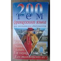 200 тем французского языка