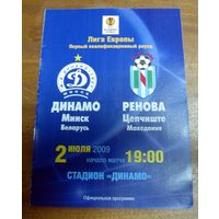 2009 Динамо (Минск) - Ренова (Македония)