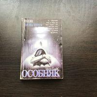 """Игорь Голубев. """"Особняк""""."""