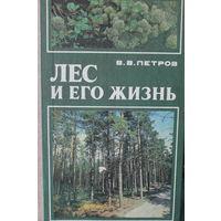 Лес и его жизнь. В.В.Петров. Книга для учащихся, 1986