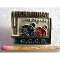 Знак. Чемпионат Мира по спидвею. СССР. Мотоцикл. Мотоспорт.