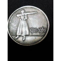 20 копеек 1918-1968 год пробная,редкая (копия)