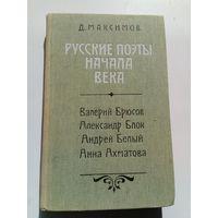 Дмитрий Максимов Русские поэты начала века