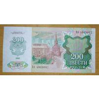 200 рублей 1992 года - aUNC