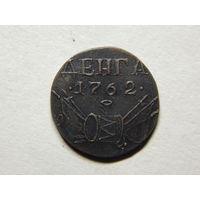 Россия Деньга 1762г.Копия.