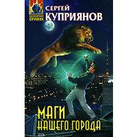 Маги нашего города.Сергей Куприянов