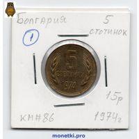 5 стотинок Болгария 1974 года (#1)