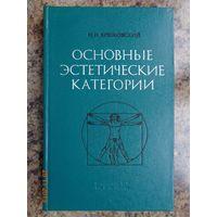 """Книга """"Основные эстетические категории"""""""
