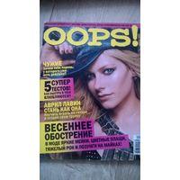 OOPS Оопс