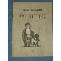 Л.Н. Толстой Филипок