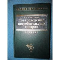 """Николаева М.А """"Товароведение потребительских товаров"""", учебник, 2000г"""