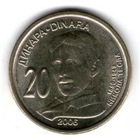 Сербия 20 динар 2006 года Никола Тесла.