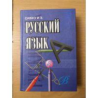 Русский язык Савко И.Э.