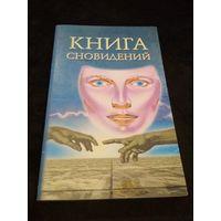 Книга сновидений