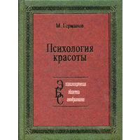 Германов М. Психология красоты.