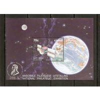 1992 Южная Африка Космос