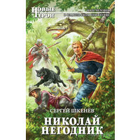 Николай Негодник.Сергей Шкенев