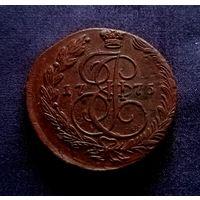 5 копеек 1775 ем Красивый без следов обращения!