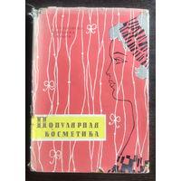ПОПУЛЯРНАЯ КОСМЕТИКА, 1964 г.