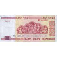 Банкнота номиналом 500000руб. 1998года