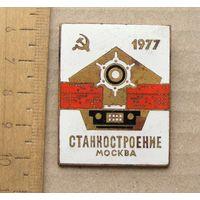 Значок Выставка СТАНКОСТРОЕНИЕ Москва 1977 год