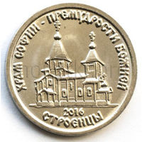 Приднестровье 1 рубль 2016 года. Храм Софии-Премудрости г.Строенцы