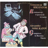 Александр Шкуратов - Компьютер В Русской Музыке