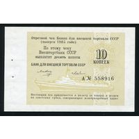 СССР. Банк для внешней торговли. Чек 10 копеек 1985г. UNC