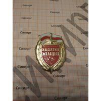 Значок Выдатнiк мiлiцыi БЧБ Отличник Милиции 1992-95 гг. период герба Погоня
