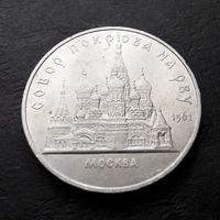 5 рублей 1989 г. Москва. Покрова на рву #03