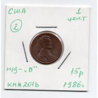 """1 цент США 1986 года (#2 м/д - """"D"""")"""
