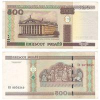 W: Беларусь 500 рублей 2000 / Еб 8070349 / модификация 2011 года