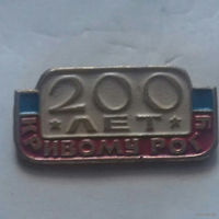 Украина, 200 лет Кривому Рогу