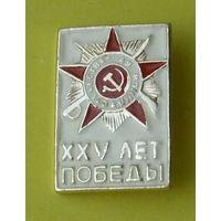 XXV лет Победы. Б-53.