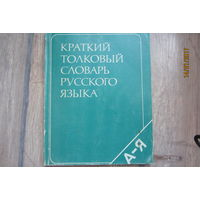 Книга - Краткий толковый словарь русского языка