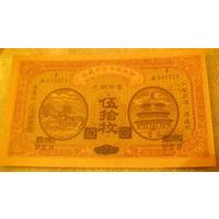Китай 50 юань А841919 (копия)  распродажа