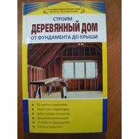 Строим деревянный дом // Серия: Строим и ремонтируем сами из того, что под руками