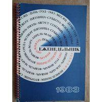 Еженедельник. СССР. 1983 г.